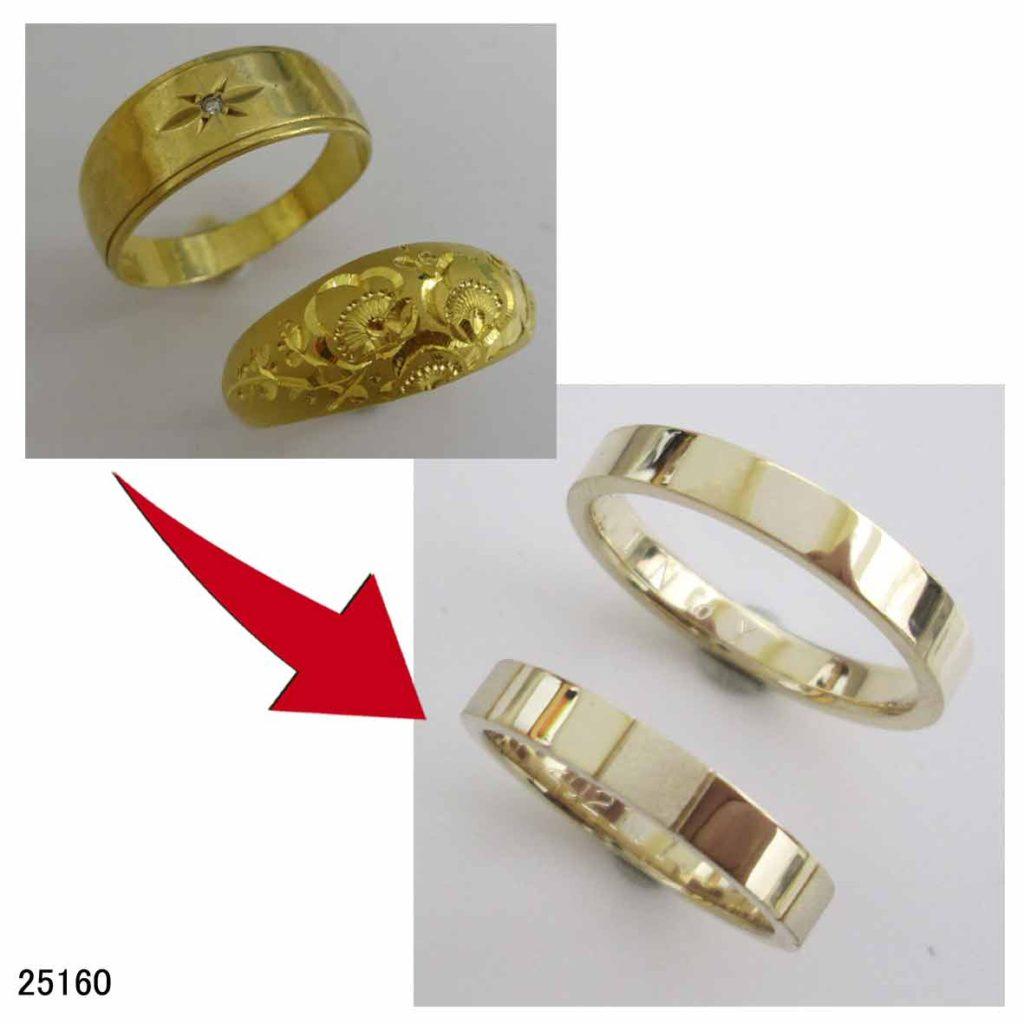 25160K18結婚指輪オーダーリフォーム