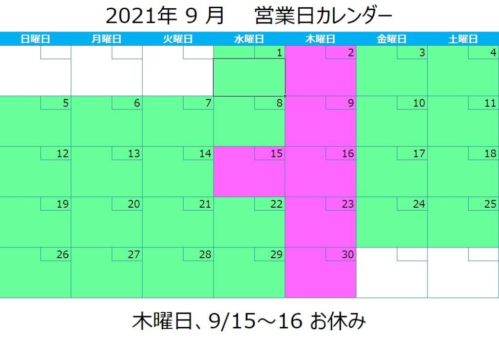 誠に勝手ながら、9月15日(水)16日(木) 連休とさせていただきます。